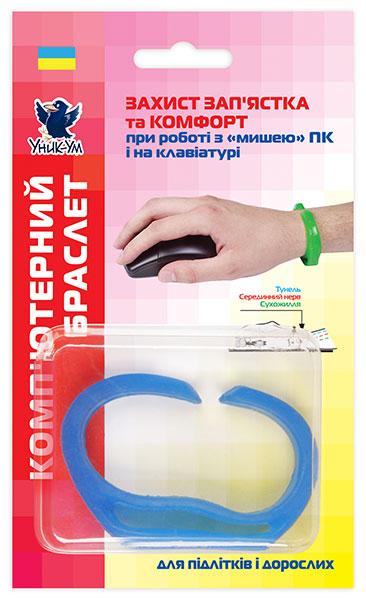 Комп'ютерний браслет для підлітків і дорослих