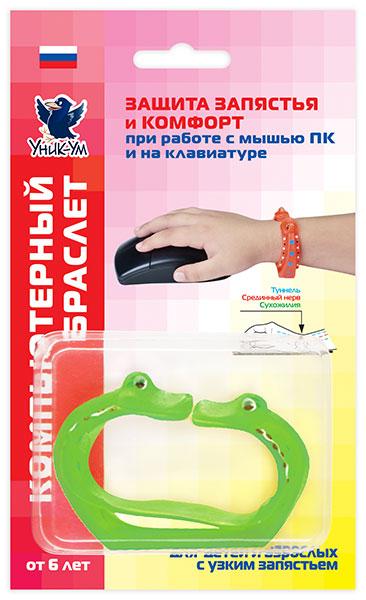 Компьютерный браслет для детей и взрослых с узким запястьем