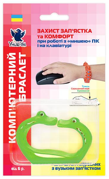 Комп'ютерний браслет для дітей і дорослих з вузьким зап'ястком
